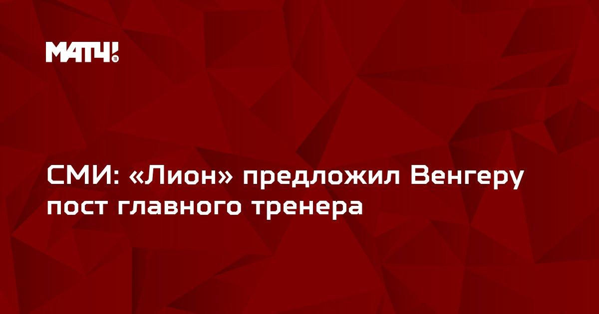 СМИ: «Лион» предложил Венгеру пост главного тренера