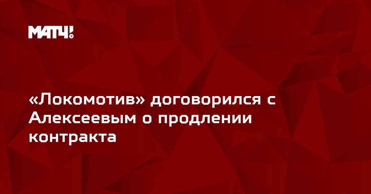 «Локомотив» договорился с Алексеевым о продлении контракта
