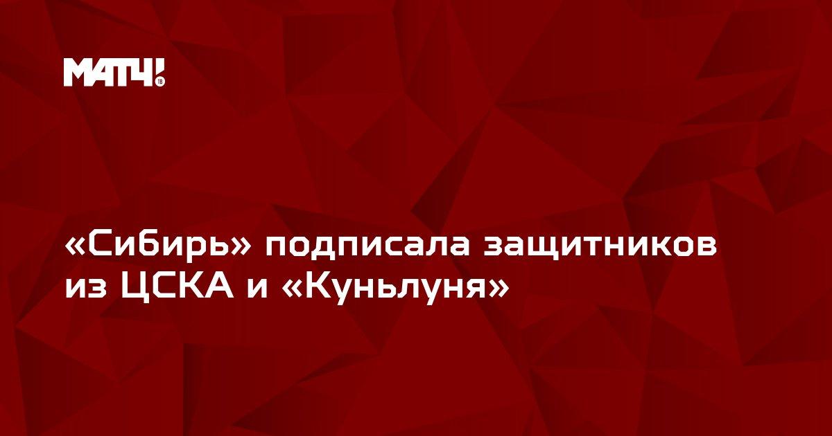 «Сибирь» подписала защитников из ЦСКА и «Куньлуня»