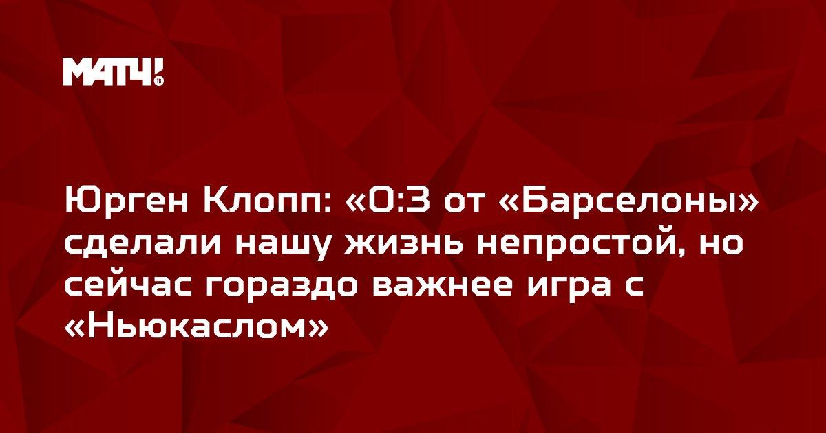 Юрген Клопп: «0:3 от «Барселоны» сделали нашу жизнь непростой, но сейчас гораздо важнее игра с «Ньюкаслом»
