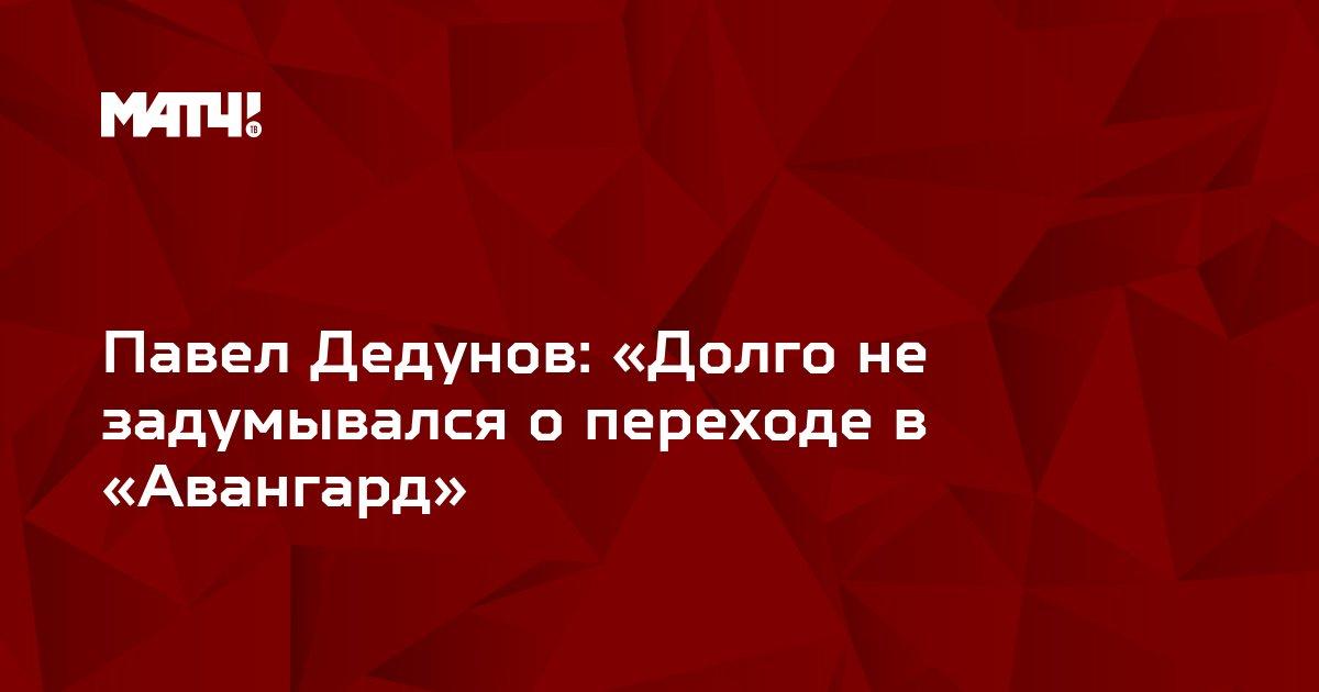 Павел Дедунов: «Долго не задумывался о переходе в «Авангард»