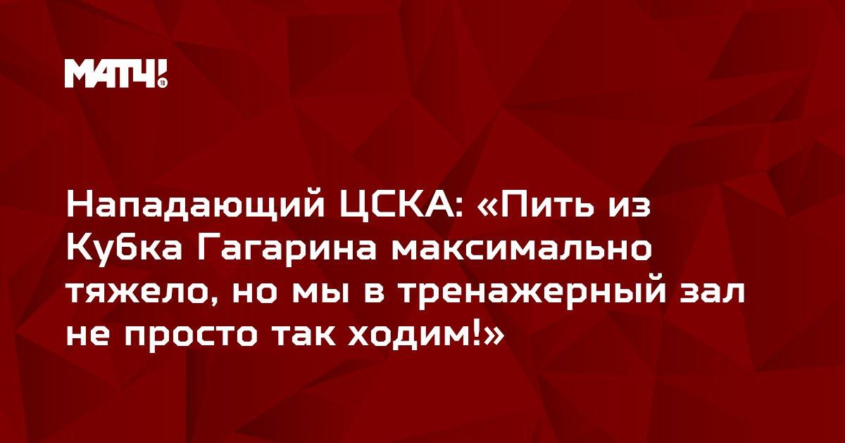 Нападающий ЦСКА: «Пить из Кубка Гагарина максимально тяжело, но мы в тренажерный зал не просто так ходим!»