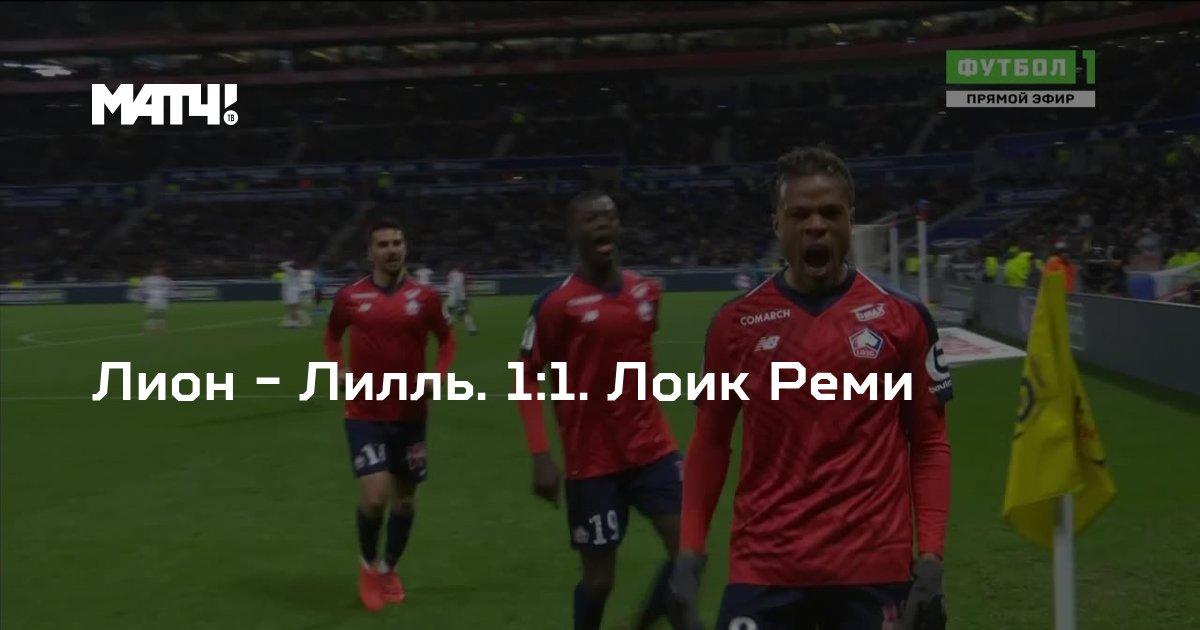 Футбол франциЯ лион лиль прЯма