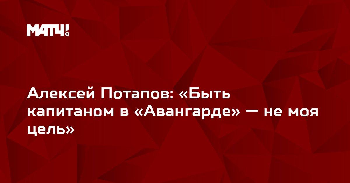 Алексей Потапов: «Быть капитаном в «Авангарде» — не моя цель»