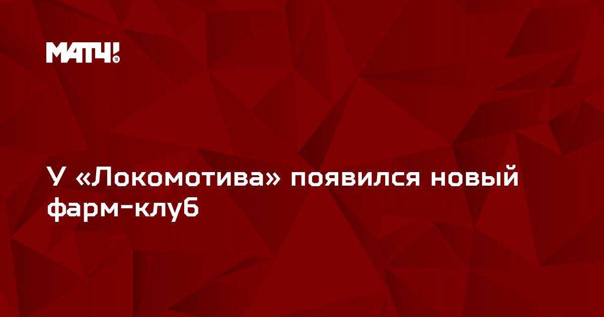 У «Локомотива» появился новый фарм-клуб