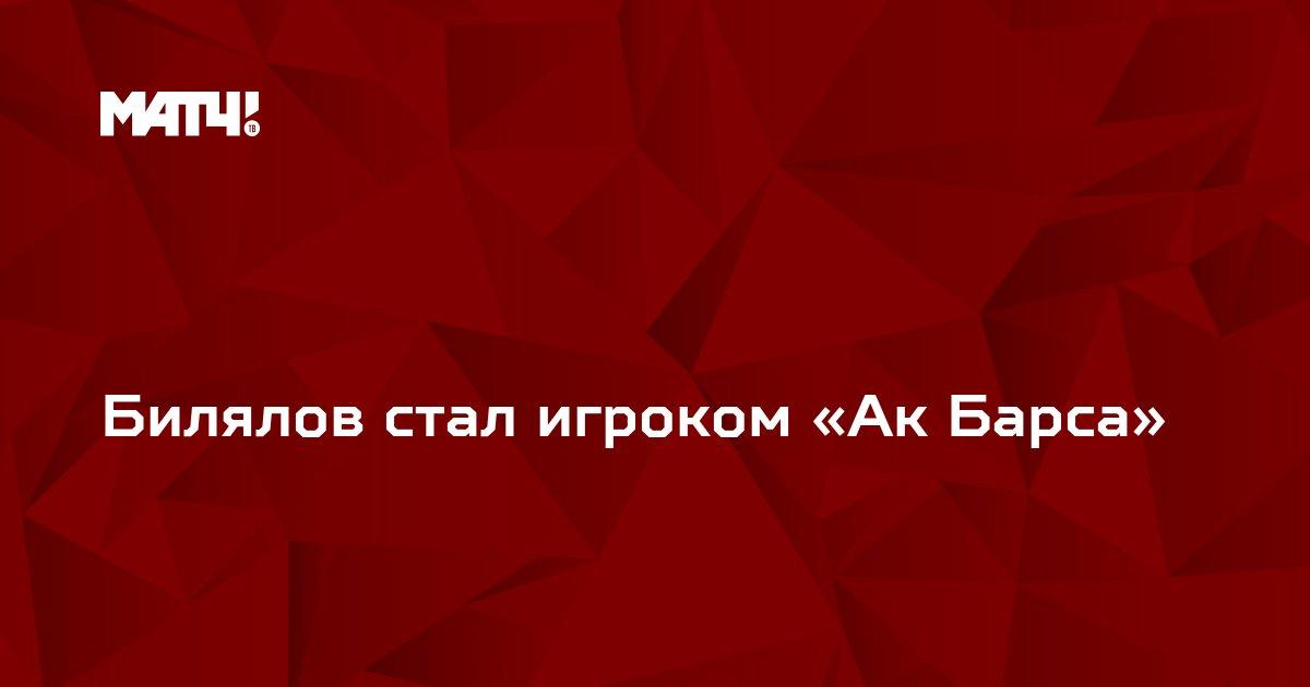 Билялов стал игроком «Ак Барса»