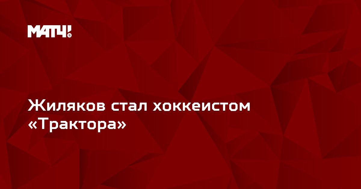 Жиляков стал хоккеистом «Трактора»