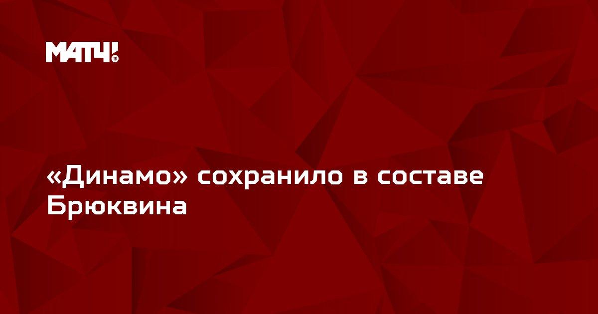 «Динамо» сохранило в составе Брюквина