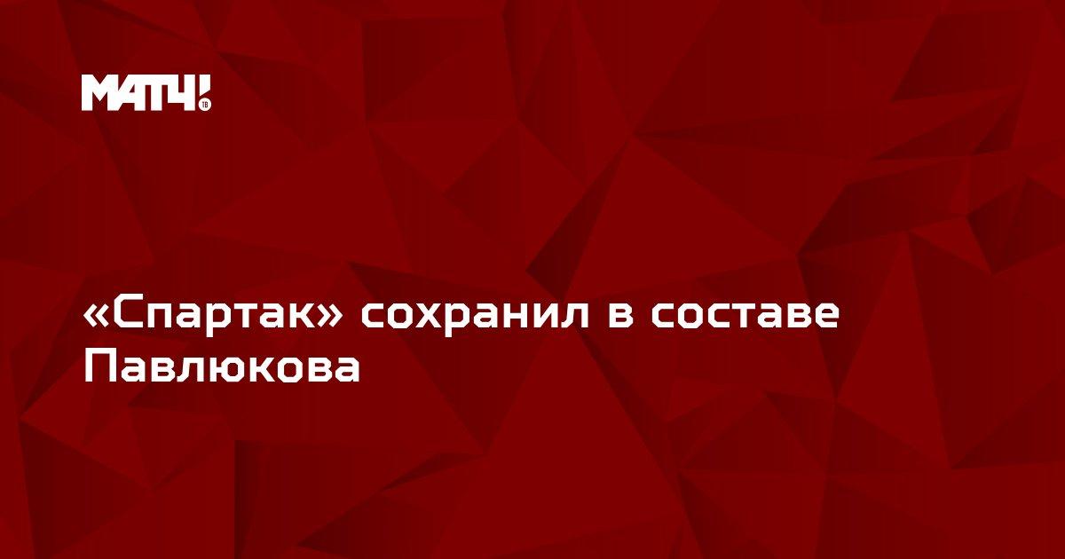 «Спартак» сохранил в составе Павлюкова