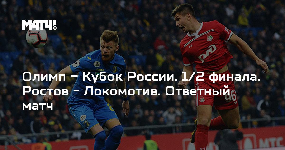 Локомотив атлетик бильбао ответный трансляция