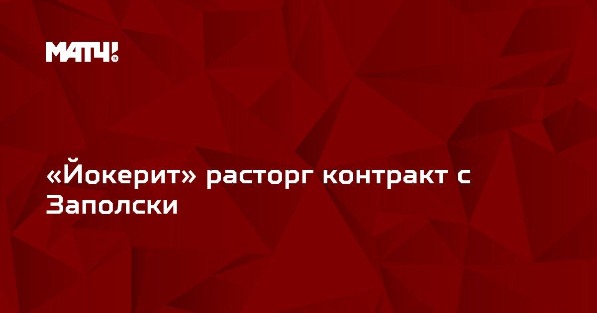 «Йокерит» расторг контракт с Заполски