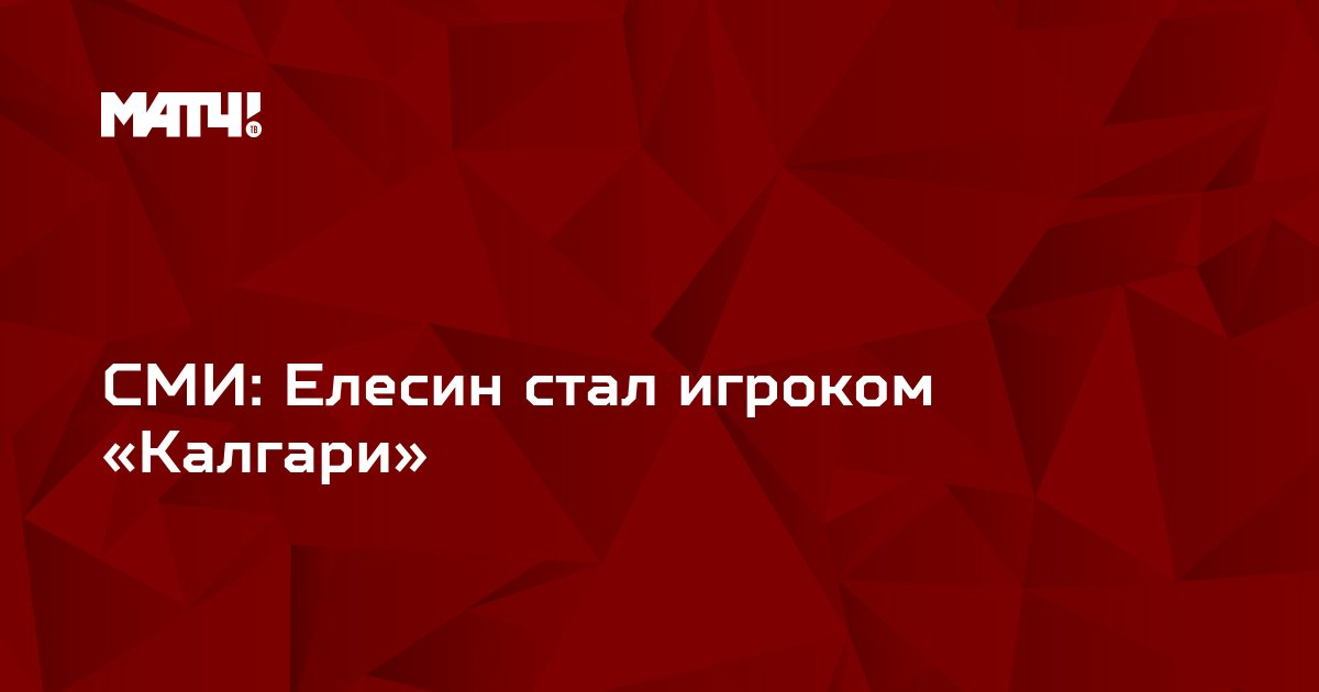 СМИ: Елесин стал игроком «Калгари»