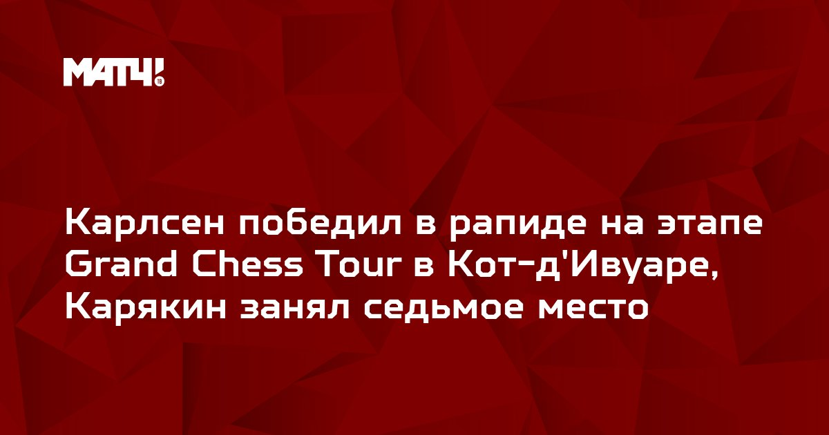 Карлсен победил в рапиде на этапе Grand Chess Tour в Кот-д'Ивуаре, Карякин занял седьмое место