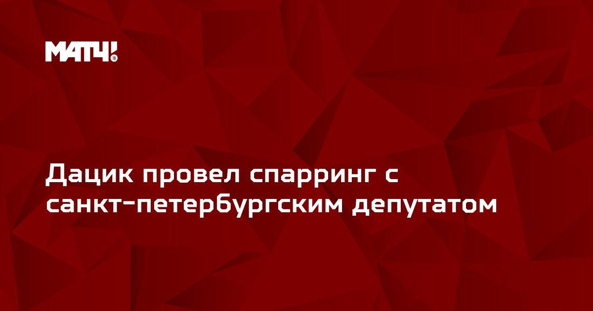 Дацик провел спарринг с санкт-петербургским депутатом