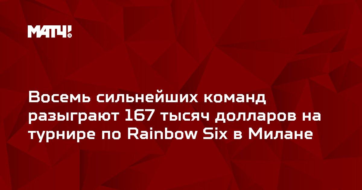 Восемь сильнейших команд разыграют 167 тысяч долларов на турнире по Rainbow Six в Милане