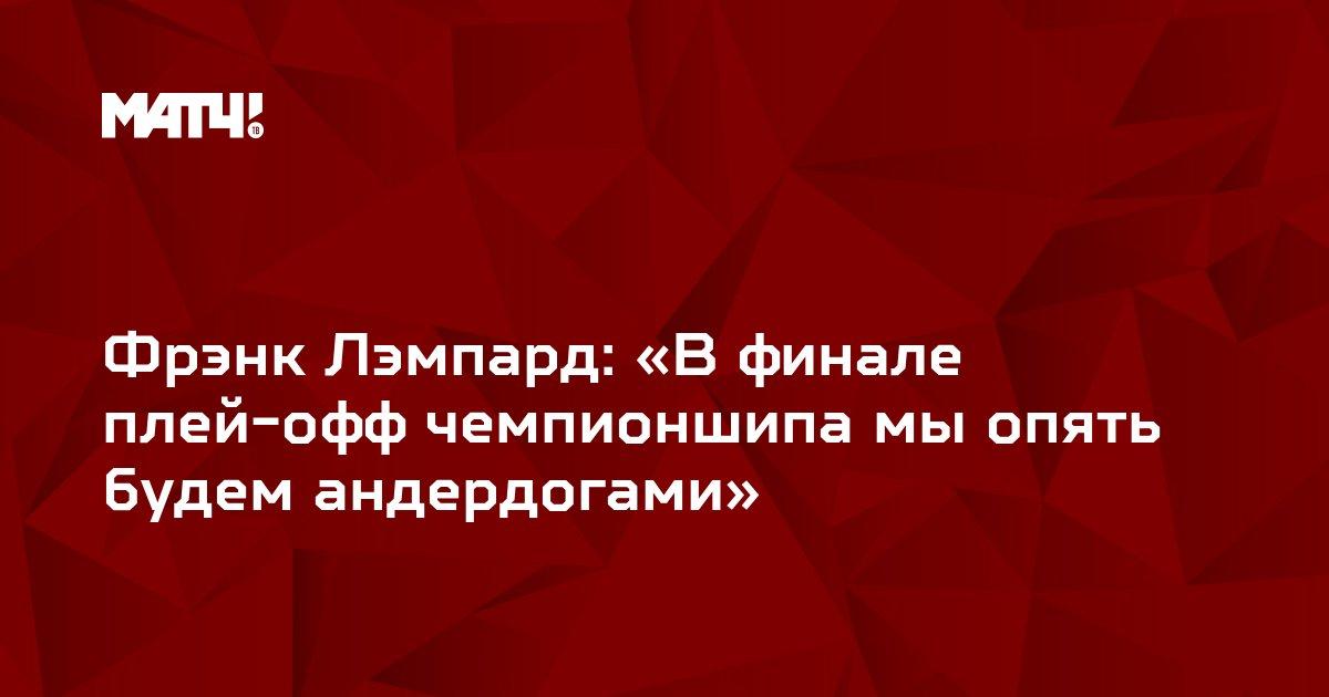 Фрэнк Лэмпард: «В финале плей-офф чемпионшипа мы опять будем андердогами»