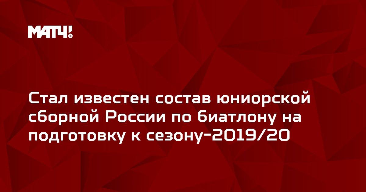 Стал известен состав юниорской сборной России по биатлону на подготовку к сезону-2019/20