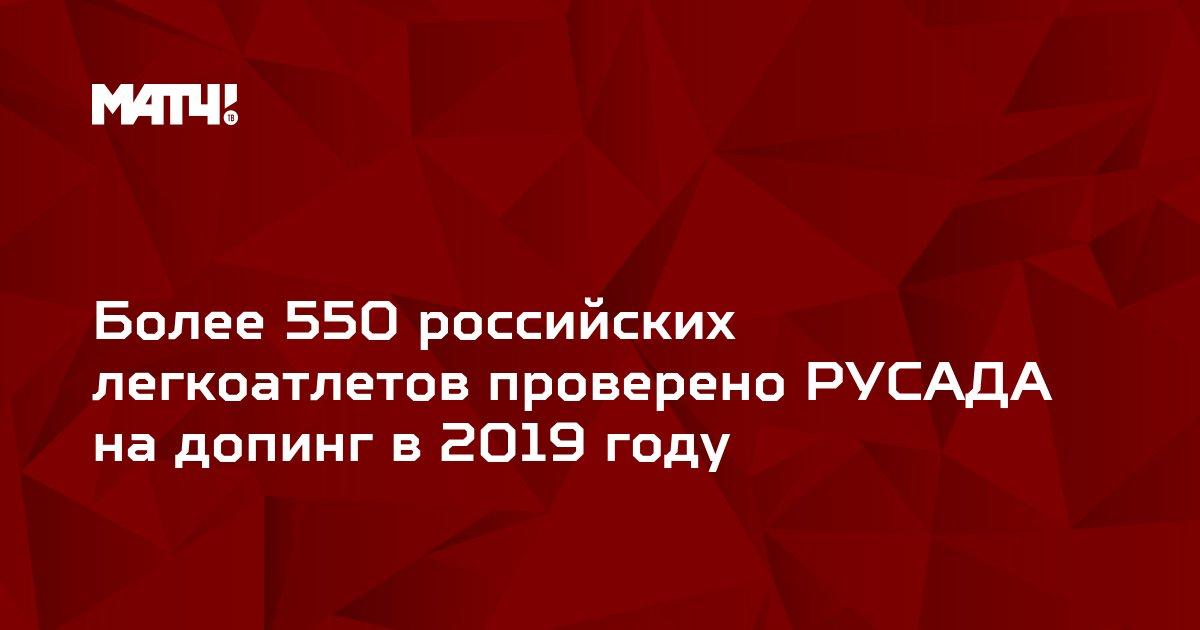 Более 550 российских легкоатлетов проверено РУСАДА на допинг в 2019 году