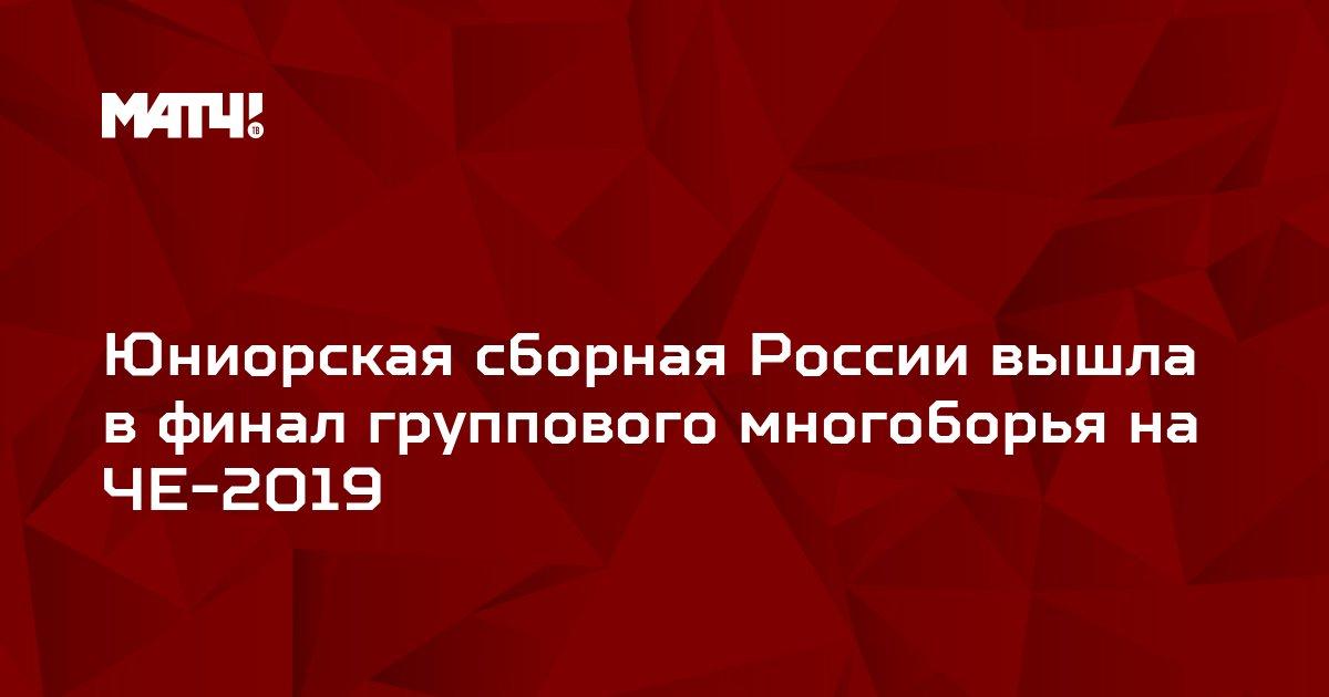 Юниорская сборная России вышла в финал группового многоборья на ЧЕ-2019