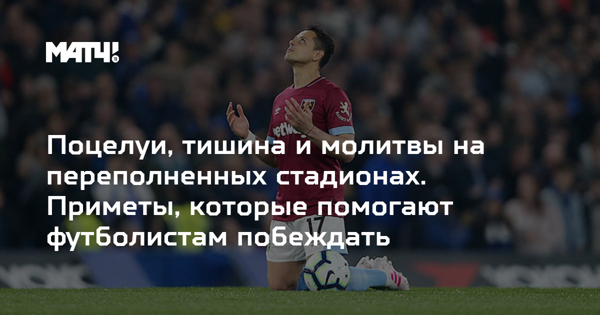 Молитва для победы в футболе