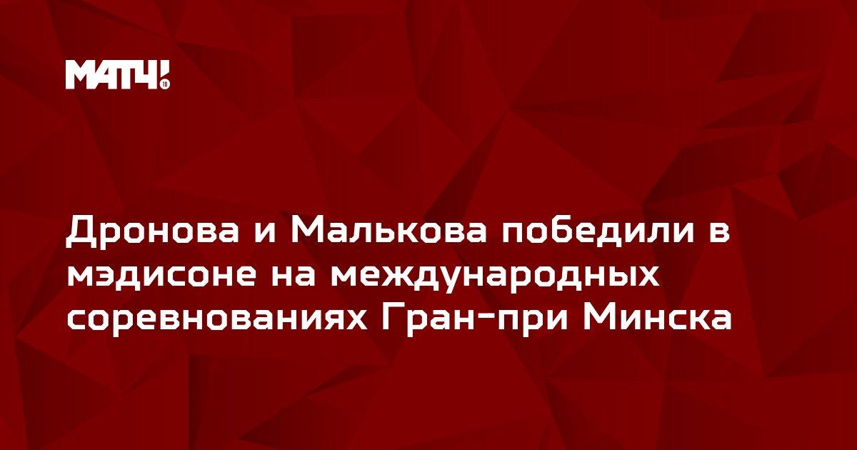 Дронова и Малькова победили в мэдисоне на международных соревнованиях Гран-при Минска