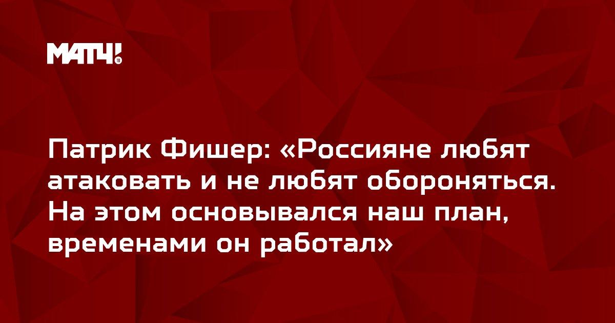 Патрик Фишер: «Россияне любят атаковать и не любят обороняться. На этом основывался наш план, временами он работал»