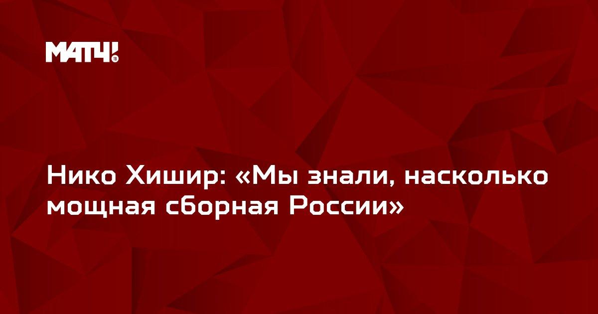 Нико Хишир: «Мы знали, насколько мощная сборная России»