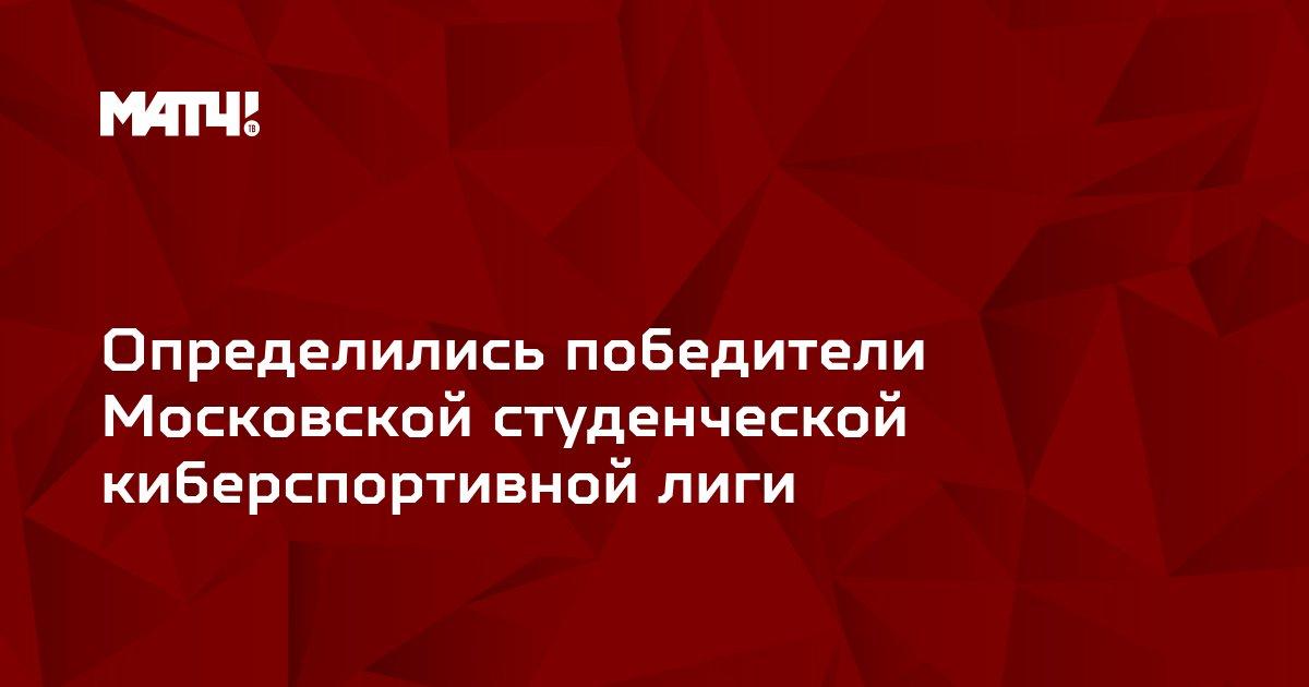 Определились победители Московской студенческой киберспортивной лиги