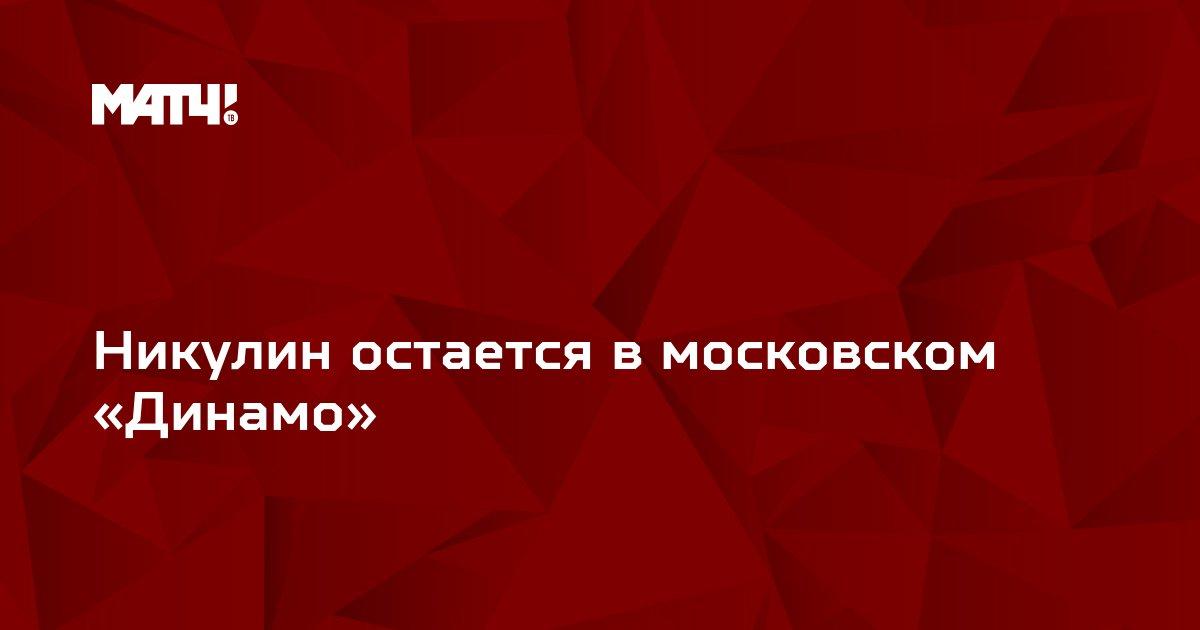 Никулин остается в московском «Динамо»