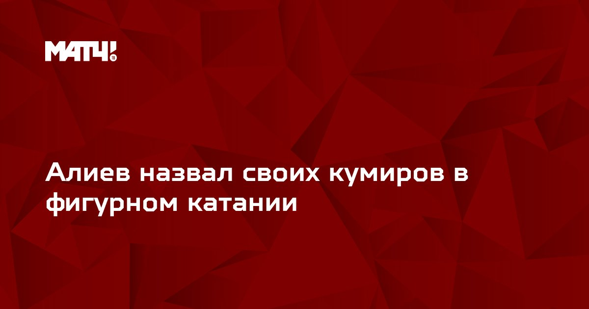 Алиев назвал своих кумиров в фигурном катании