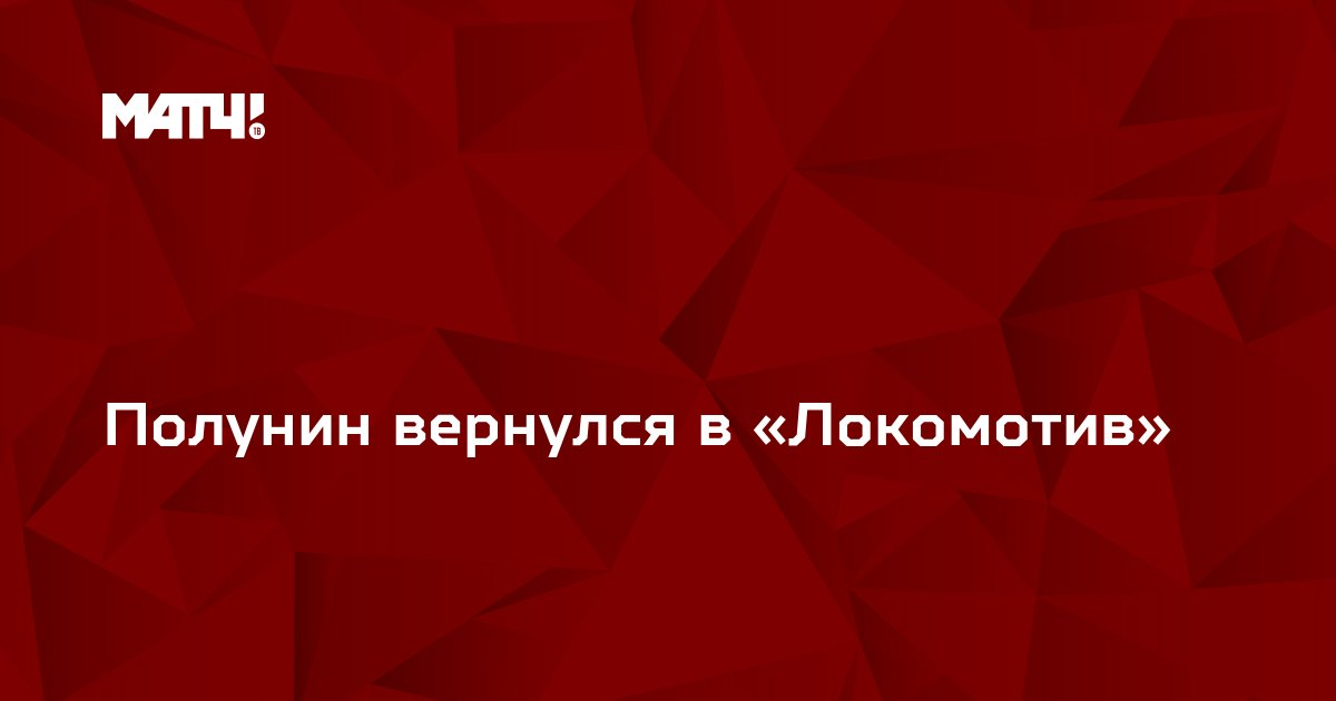 Полунин вернулся в «Локомотив»