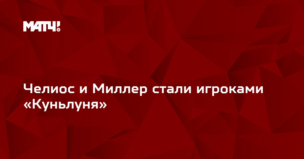 Челиос и Миллер стали игроками «Куньлуня»