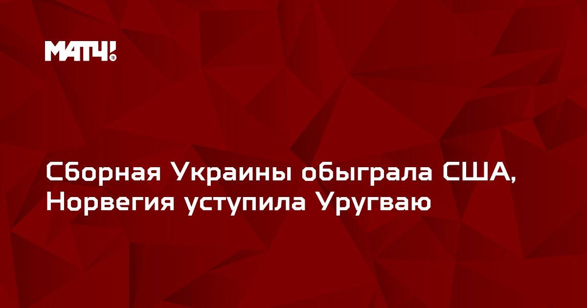 Сборная Украины обыграла США, Норвегия уступила Уругваю