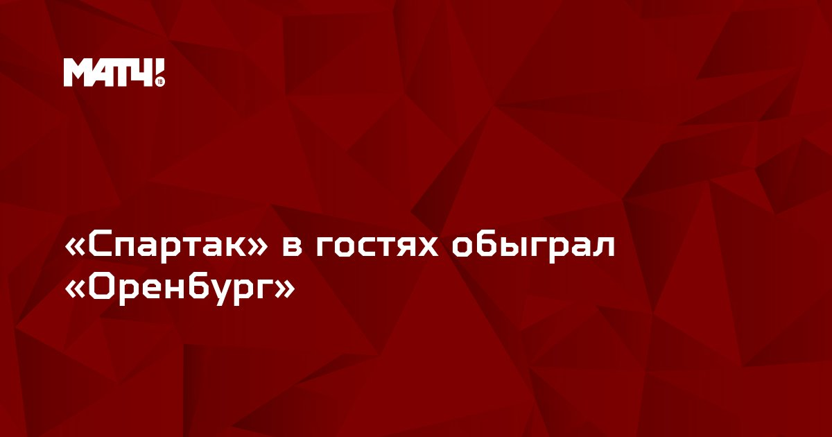 «Спартак» в гостях обыграл «Оренбург»