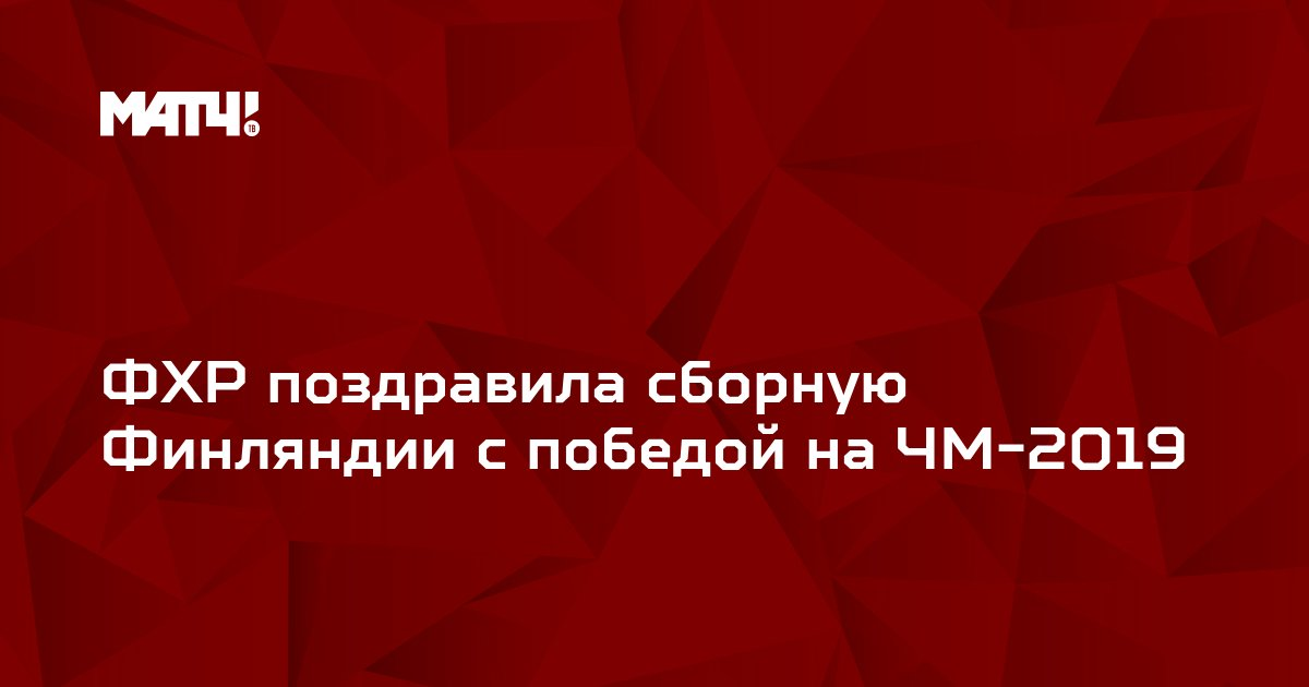 ФХР поздравила сборную Финляндии с победой на ЧМ-2019