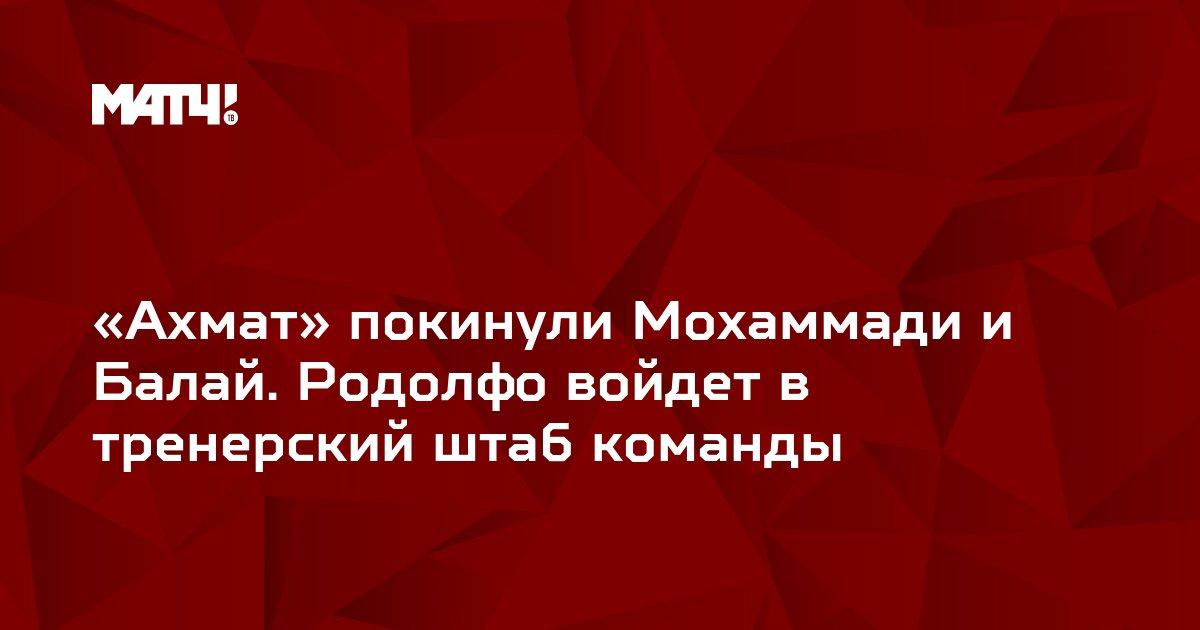 «Ахмат» покинули Мохаммади и Балай. Родолфо войдет в тренерский штаб команды