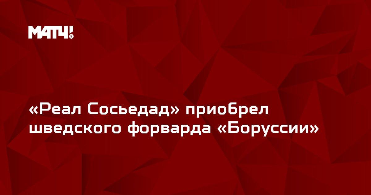 «Реал Сосьедад» приобрел шведского форварда «Боруссии»