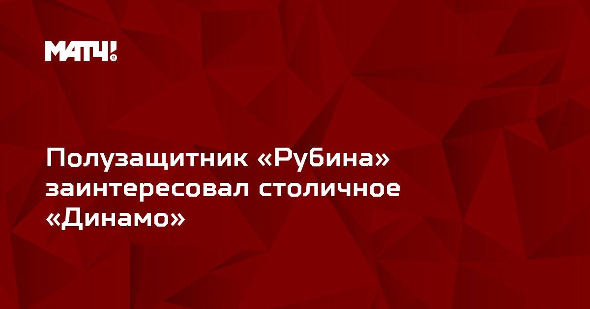 Полузащитник «Рубина» заинтересовал столичное «Динамо»