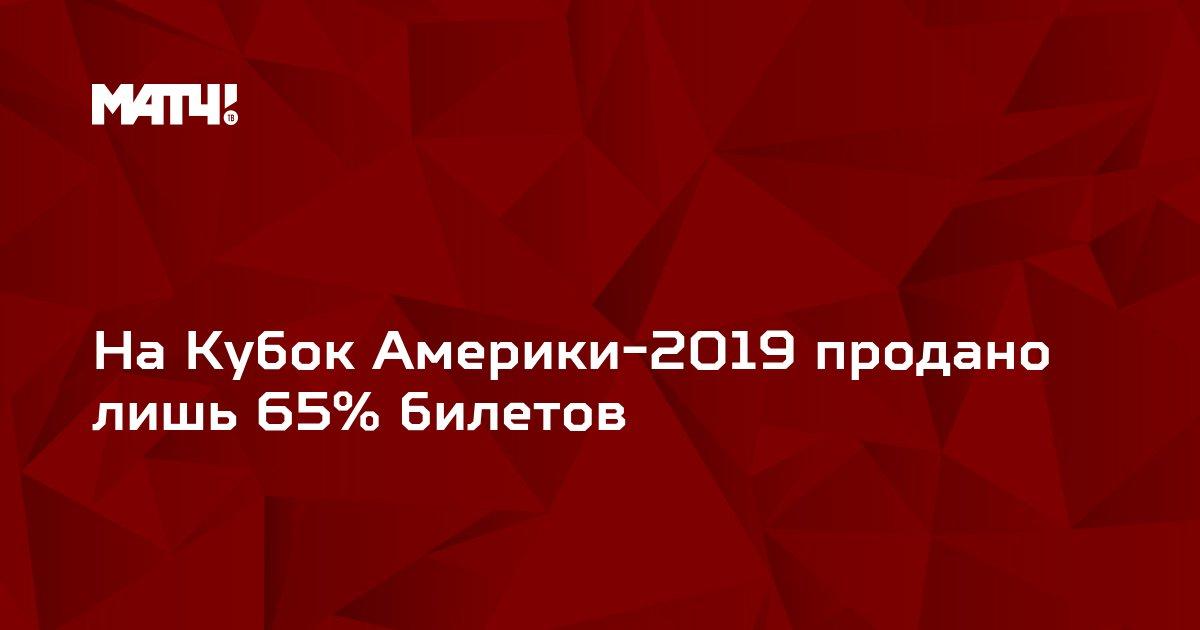 На Кубок Америки-2019 продано лишь 65% билетов