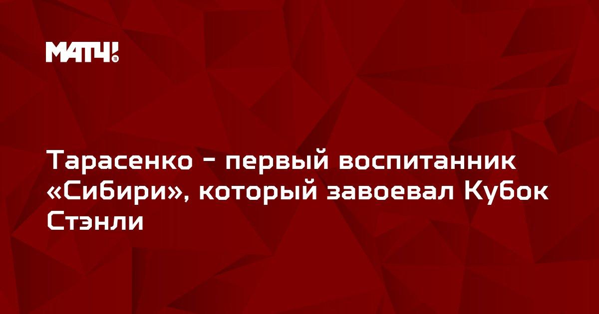 Тарасенко - первый воспитанник «Сибири», который завоевал Кубок Стэнли