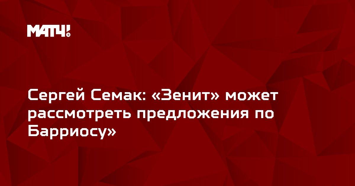 Сергей Семак: «Зенит» может рассмотреть предложения по Барриосу»