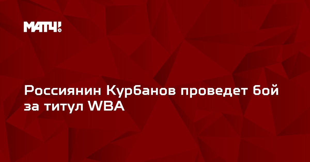 Россиянин Курбанов проведет бой за титул WBA