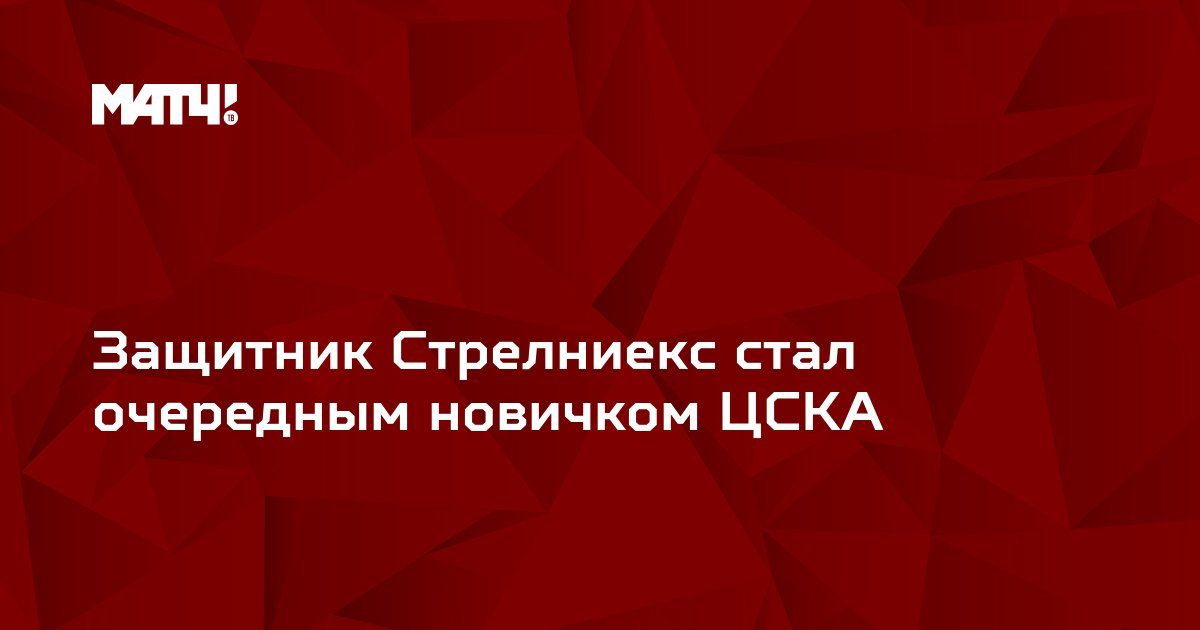 ЦСКА объявил оподписании договора соСтрелниексом
