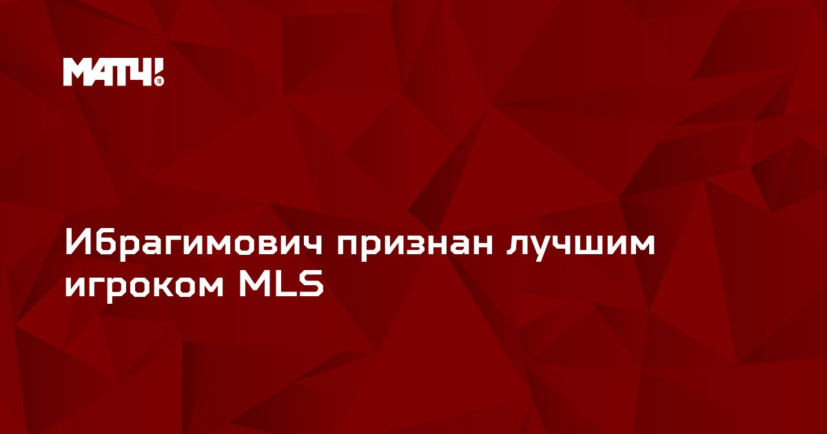 Ибрагимович признан лучшим игроком MLS