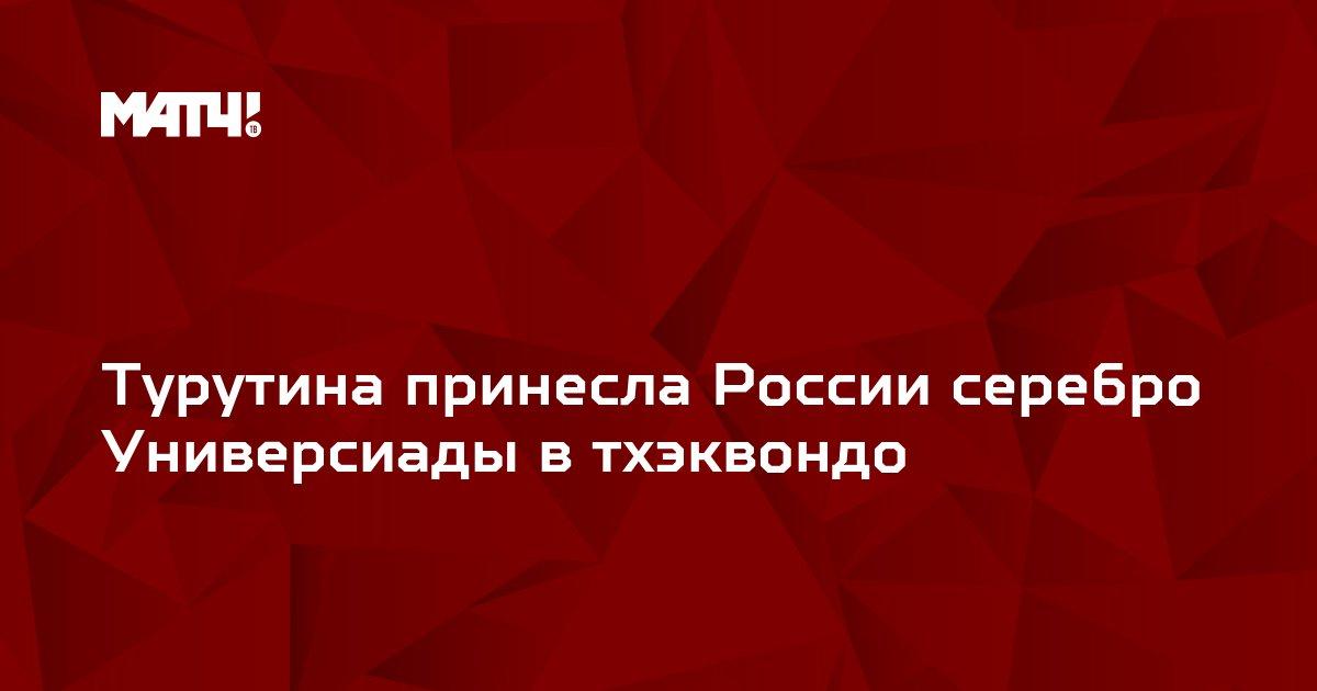 Турутина принесла России серебро Универсиады в тхэквондо