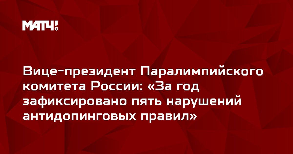 Вице-президент Паралимпийского комитета России: «За год зафиксировано пять нарушений антидопинговых правил»