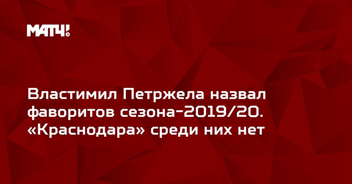 Властимил Петржела назвал фаворитов сезона-2019/20. «Краснодара» среди них нет
