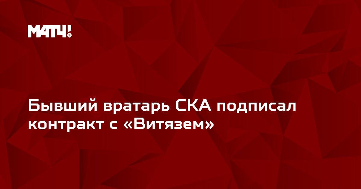 Бывший вратарь СКА подписал контракт с «Витязем»