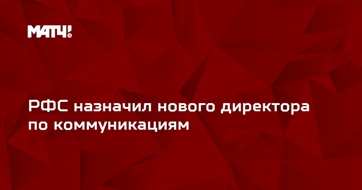 РФС назначил нового директора по коммуникациям