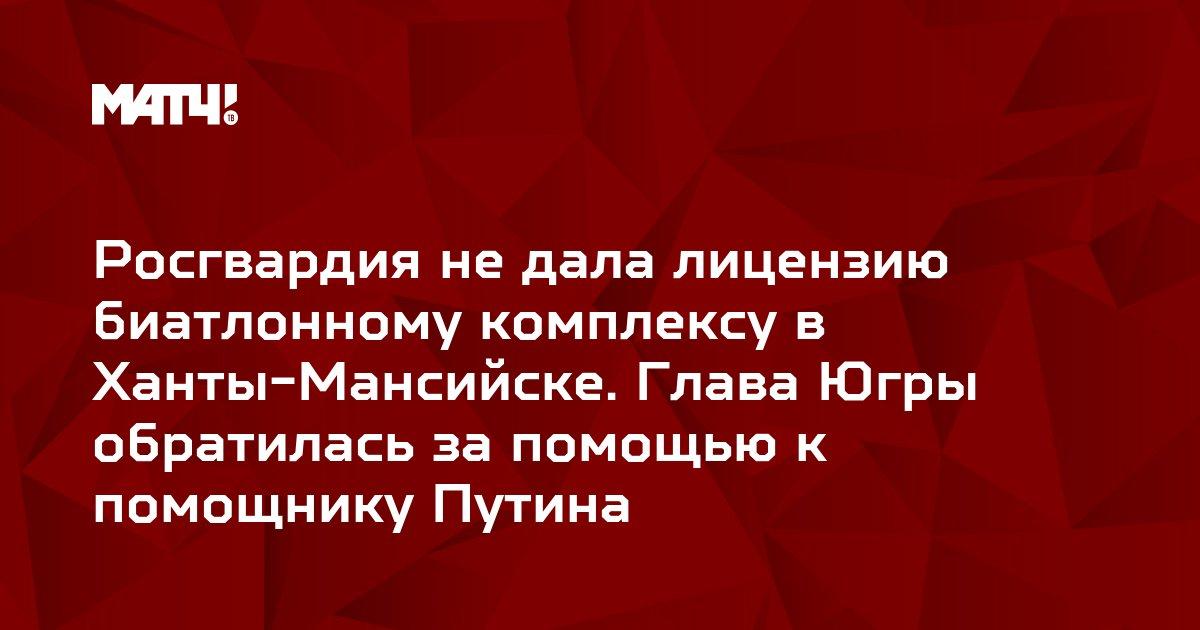 Росгвардия не дала лицензию биатлонному комплексу в Ханты-Мансийске. Глава Югры обратилась за помощью к помощнику Путина